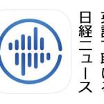 LissN(リッスン)英語で聴くNIKKEI。日本経済新聞社のスマホアプリが登場!