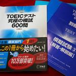 【書評】『TOEICテスト 究極の模試600問』ヒロ前田 (著) 「オススメ復習法」が分かりやすい!