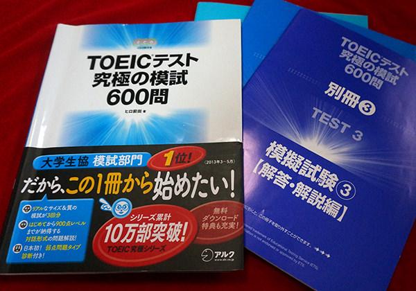 『TOEICテスト 究極の模試600問』ヒロ前田 (著)