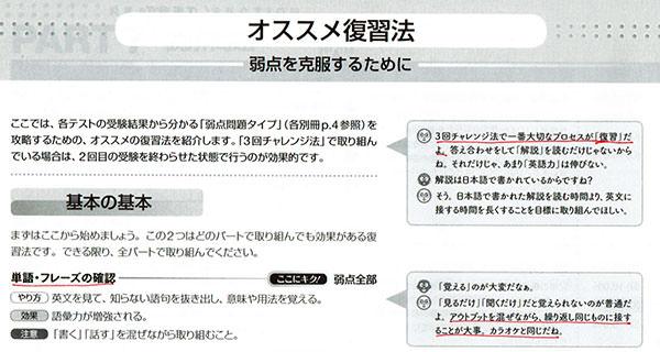 オススメ復習法『TOEICテスト 究極の模試600問』ヒロ前田 (著)