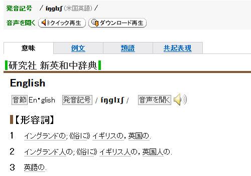 「Weblio」英和・和英辞典(オンライン辞書)