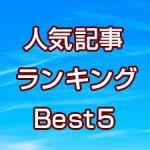 英語力向上へ! 人気記事ランキングBest5