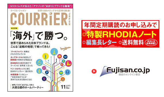 COURRiER Japon(クーリエ・ジャポン)年間購読 Fujisan