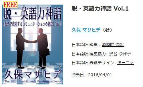 脱・英語力神話 Vol.1(海外で成功するコミュニケーションの秘訣)久保マサヒデ(著)