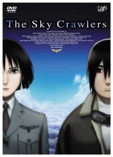 『スカイ・クロラ The Sky Crawlers』DVD 押井守監督