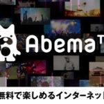 AbemaTVの『海外ドラマ』『MTV HITS(洋楽)』無料視聴で、英語モチベーションアップ!