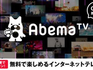 インターネットテレビ局 AbemaTV(アベマティーヴィー)
