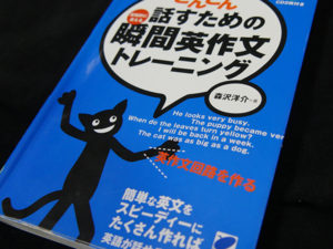 森沢 洋介 (著)『どんどん話すための瞬間英作文トレーニング』
