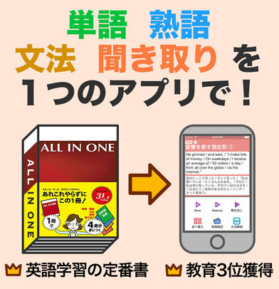ALL IN ONE アプリ iPhone iPad iOS Android PC 英単語・英熟語・英文法・読解・リスニング