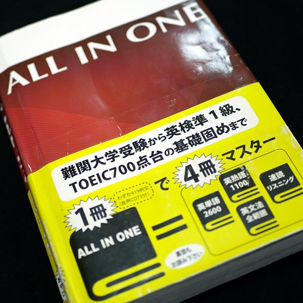 『ALL IN ONE』高山英士 (著)英単語・熟語・文法・読解