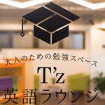 勉強スペース「T'z 英語ラウンジ」が東京・世田谷区にオープン!
