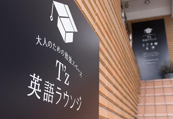 勉強スペース「T'z 英語ラウンジ」が東京・世田谷区にオープン