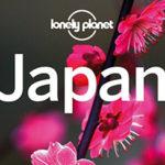 Amazonプライム会員は「Lonely Planet」が無料で読めてお得!