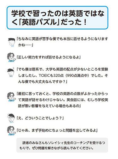 スティーブ・ソレイシィ『難しいことはわかりませんが、英語が話せる方法を教えてください!』TOEIC 650 大橋弘祐 会話形式