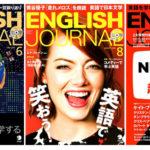 楽天マガジンで『ENGLISH JOURNAL』が読めて、音声ダウンロードも可能。便利すぎる!