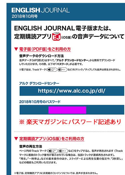 楽天マガジン ENGLISH JOURNAL アルク 英語 音声ダウンロード