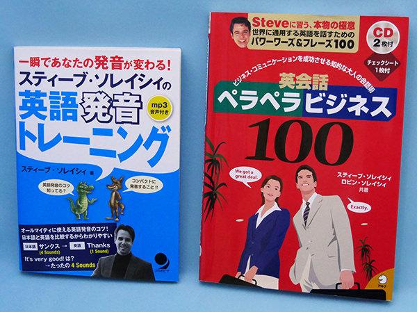 スティーブ・ソレイシィの英語発音トレーニング 英会話ペラペラビジネス100 難しいことはわかりませんが、英語が話せる方法を教えてください!