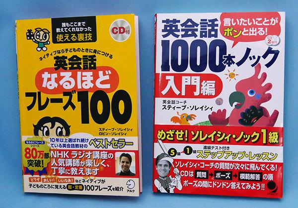 英会話なるほどフレーズ100 英会話1000本ノック スティーブ・ソレイシィ 難しいことはわかりませんが、英語が話せる方法を教えてください!