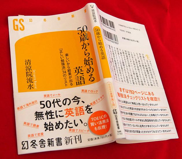 書評『50歳から始める英語』清涼院流水(著) 楽しいから結果が出る「正しい勉強法」74のリスト レビュー