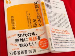 『50歳から始める英語』清涼院流水(著) 楽しいから結果が出る「正しい勉強法」74のリスト