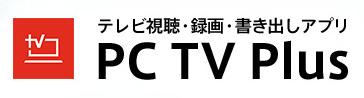 ひかりTV 録画 PC TV Plus SONY