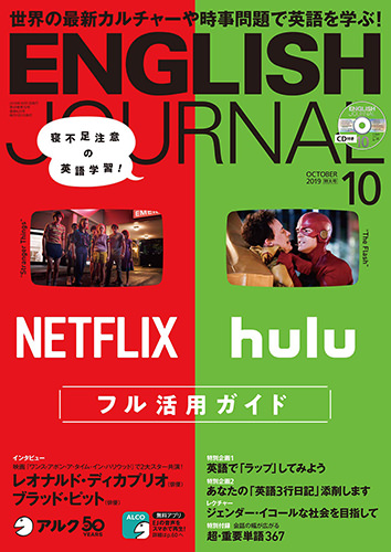 ENGLISH JOURNAL NETFLIX hulu 日本語 英語 同時字幕 英語学習