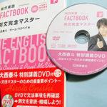 『総合英語FACTBOOK 例文完全マスター』が「特別講義DVD付」でお得! 大西泰斗/ポール・マクベイ (著)