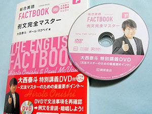 大西泰斗 特別講義DVD付 総合英語 FACTBOOK 例文完全マスター