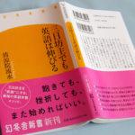 【書評】『三日坊主でも英語は伸びる』英訳者・清涼院流水(著)【レビュー】