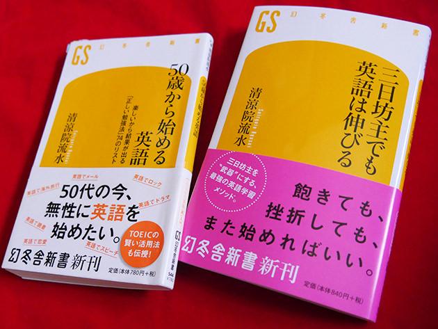 幻冬舎新書『50歳から始める英語』『三日坊主でも英語は伸びる』清涼院流水