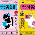NHK『ラジオ英会話』が楽しい。朝ドラ「カムカムエヴリバディ」も注目!